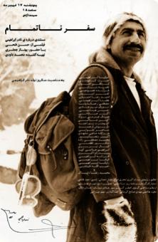 نادر ابراهیمی+ سفر ناتمام