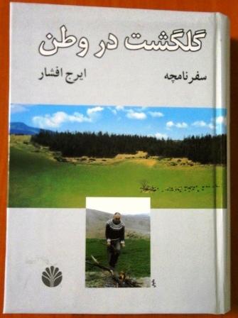 گلگشت در وطن- ایرج افشار- انتشارات اختران