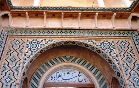 باغ شاهزاده ی کرمان